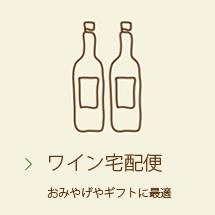 ワイン宅配便 おみやげやギフトに最適
