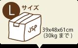 Lサイズボックス 39x48x61cm (30kgまで)