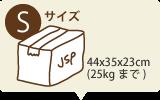Sサイズボックス 44x35x23cm (25kgまで)