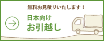 【JSP日本向けお引越し】無料お見積もりいたします