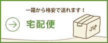 【JSP宅配便】一箱から格安で送れます!